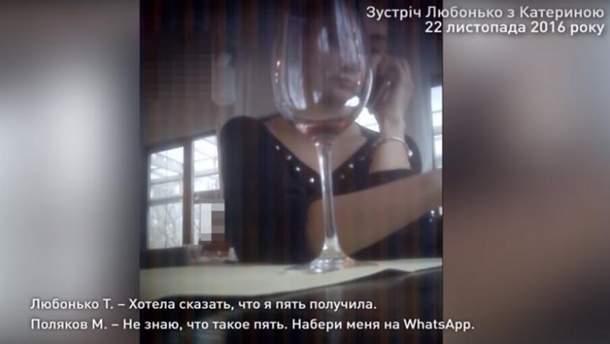 НАБУ показало, як помічниця Полякова отримувала хабар