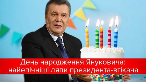День народження Януковича: 9 липня йому виповнюється 69 років