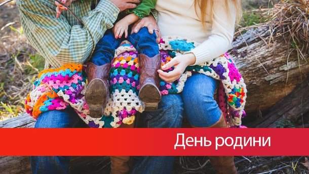 Поздравления ко Дню семьи 2017 в Украине