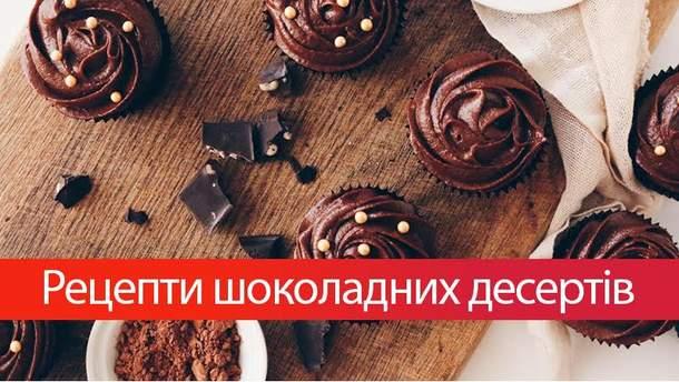 Рецепты шоколадных десертов
