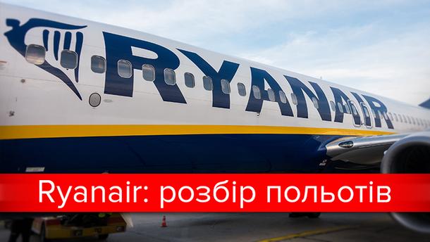 Ryanair скасував прихід до України