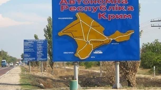 Біометричний контроль при в'їзді в Україну не стосуватиметься кримчан