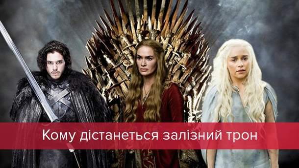 Гра престолів: хто посяде Залізний трон в 7 сезоні