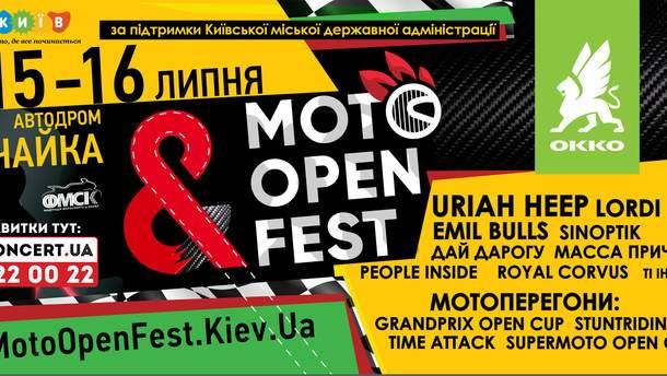 На MotoOpenFest обещают много рока и мотоциклов