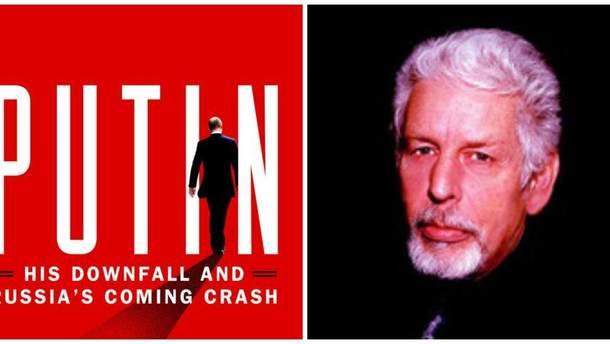 Річард Лурі написав книгу про крах Путіна та Росії