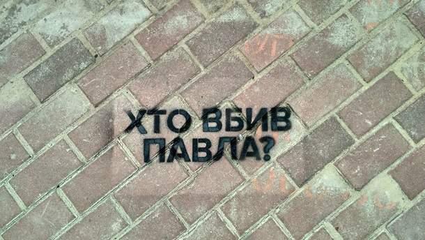 """Написи, які залишили учасники акції """"Хто вбив Павла?"""""""