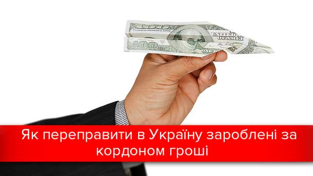 Переказати гроші з-за кордону в Україну: комісії та податки