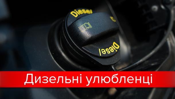 Какие дизельные авто популярны в Украине