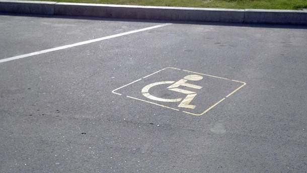 Штрафы за парковку на местах для инвалидов