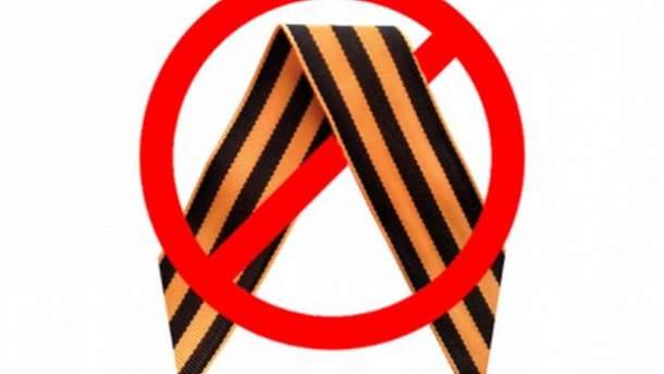 Запрет георгиевской ленты
