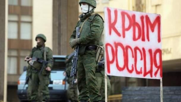 Росія анексувала Крим у березні 2014-го року