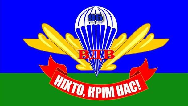 Герб 95-й бригады