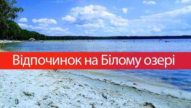 Відпочинок на Білому озері 2017: умови та ціни