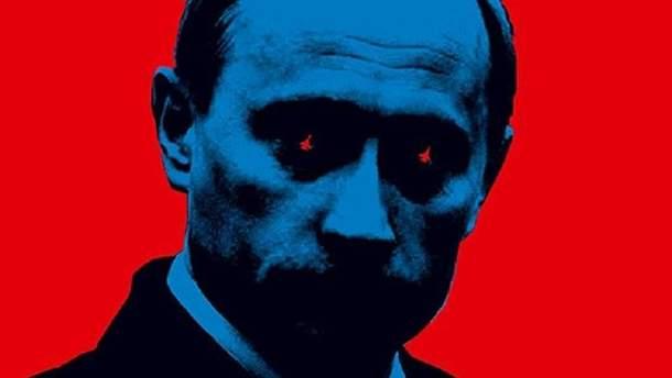 Агресивна Росія