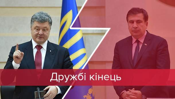 Порошенко забрав у Саакашвілі українське громадянство