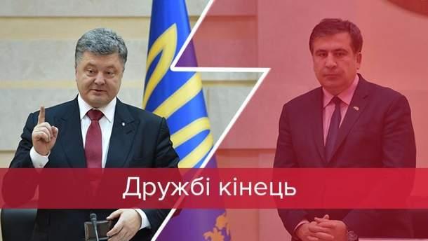 Порошенко забрал у Саакашвили украинское гражданство
