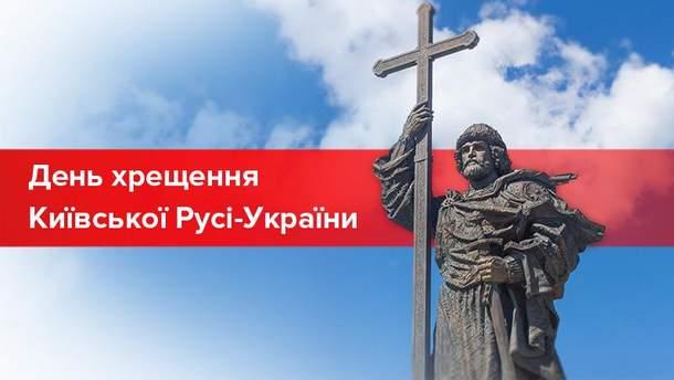 1029 річниця Хрещення Русі: гід язичницькими та християнськими пам'ятками Києва