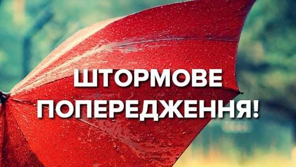 Штормове попередження в Україні