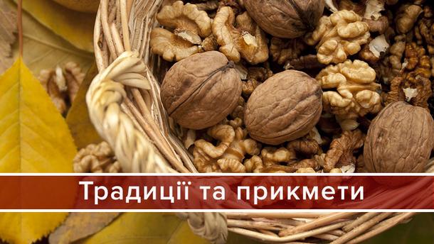 Горіховий Спас: українські традиції та прикмети