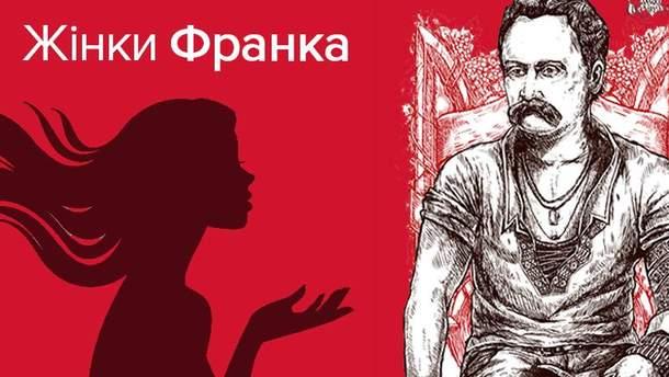 Іван Франко: особисте життя генія