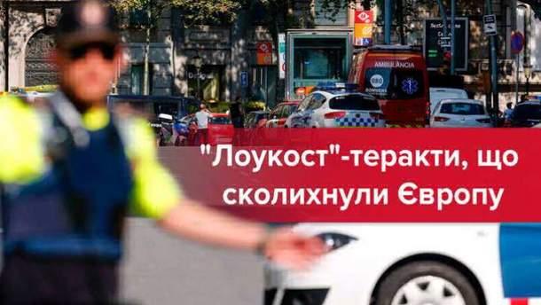 """""""Лоукост""""-террор бушует в Европе"""