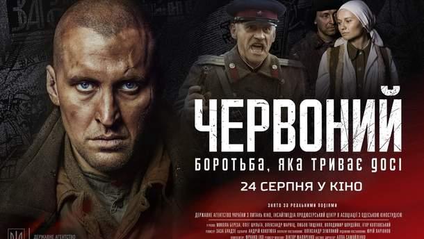 """""""Червоний"""" – фільм режисера Зази Буадзе"""