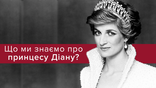 Річниця смерті Принцеси Діани: 22 рік з моменту загибелі Принцеси Діани