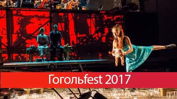 Программа мероприятий Гогольfest 2017 в Киеве: куда пойти и что послушать
