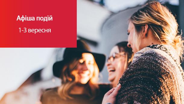 Афіша подій у Києві: 1-3 вересня