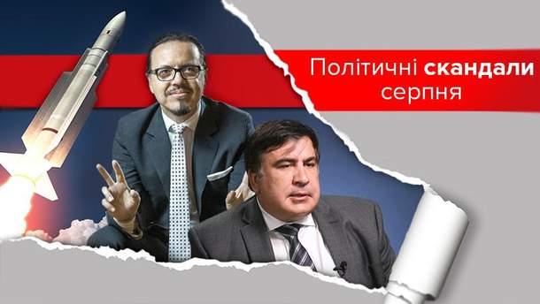 Гучні політичні скандали, що сколихнули Україну в серпні