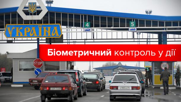 Біометричний контроль в Україні запрацює з 1 січня 2018 року
