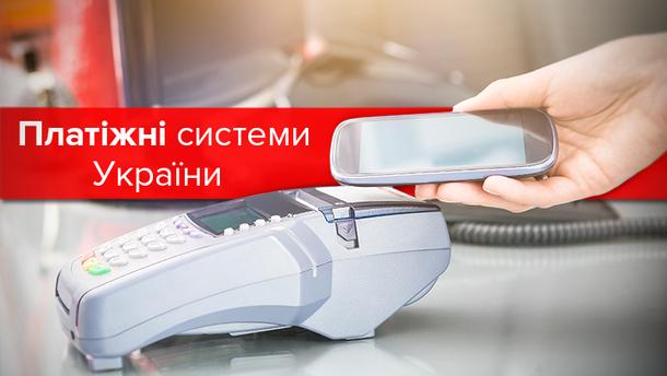 Сіty24 – нова платіжна система в Україні