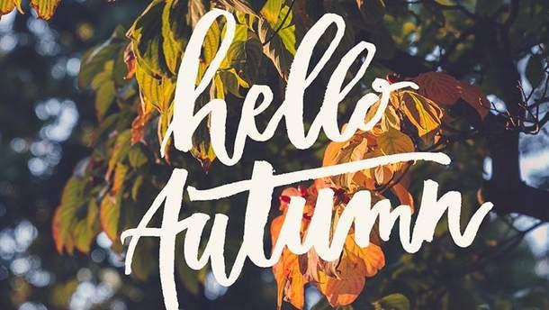 За що любити осінь