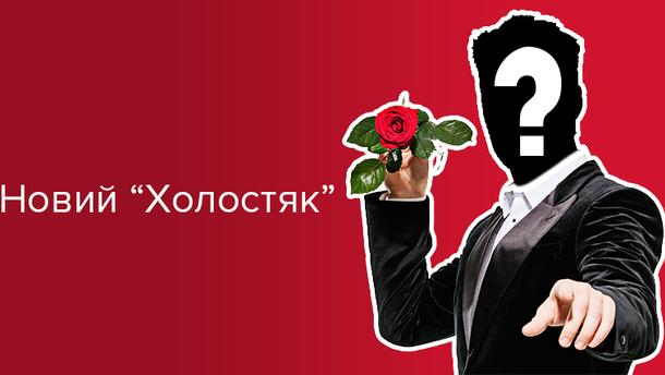 """Кто новый """"Холостяк"""" 8 сезона в Украине"""