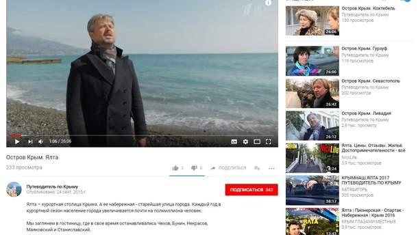 """Валдіс Пельш """"засвітився"""" у Криму"""