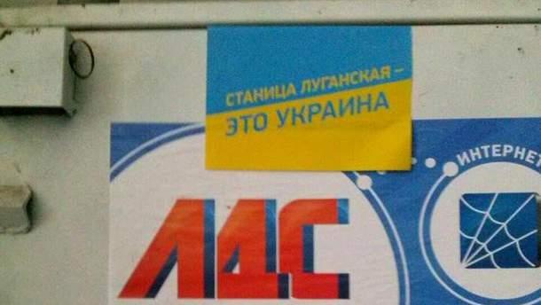 В оккупированных городах патриоты расклеивают проукраинские наклейки
