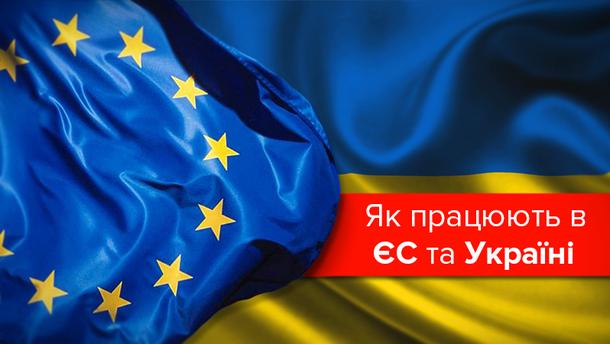 Рабочая неделя в Украине и ЕС
