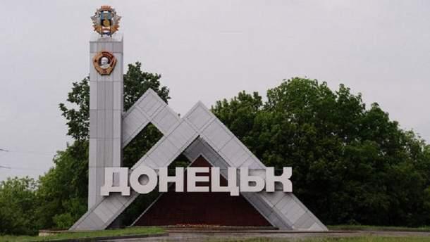 Проукраинский Донецк