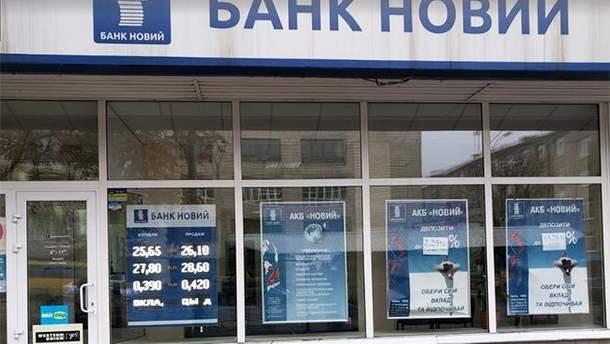"""Банк """"Новий"""" припиняє свою роботу"""
