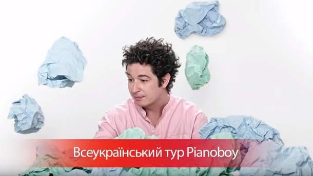 """Всеукраинский тур Pianoboy """"На вершине"""" 2017"""