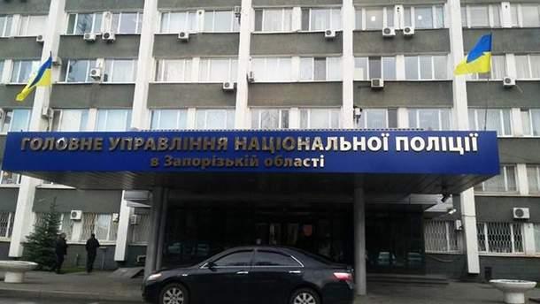 Полицию Запорожской области обыскивают правоохранители