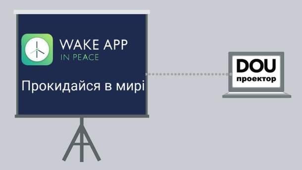 Wake App In Peace