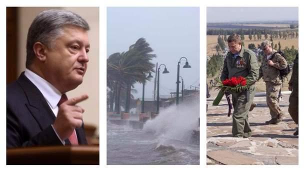 Головні новини 7 вересня в Україні та світі