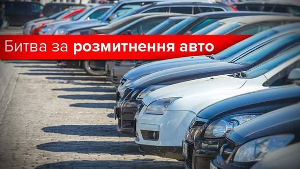 "Авто на иностранной регистрации снова ""на марше"""