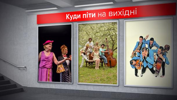 Куди піти у Києві 8-10 вересня