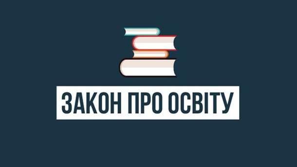 Новий закон про освіту в Україні отримав критчні відгуки в Угорщині та Румунії