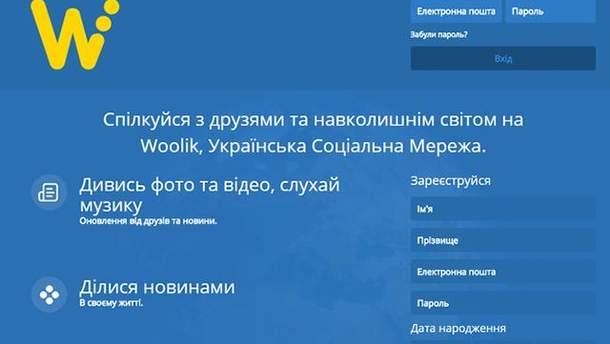 Woolik – украинская соцсеть