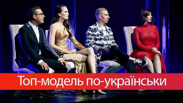 Топ-модель по-украински 4 сезон 2 выпуск онлайн