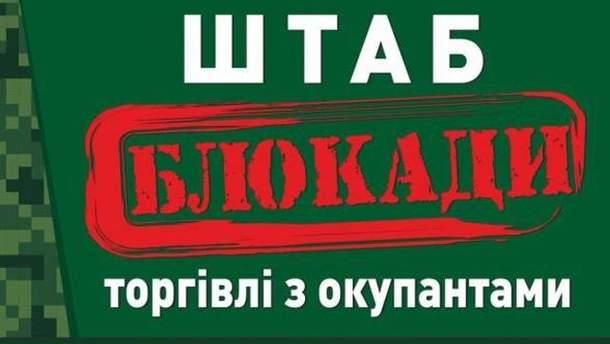 """Активистов """"Штаба блокады торговли с оккупантами"""" заблокировали силовики"""
