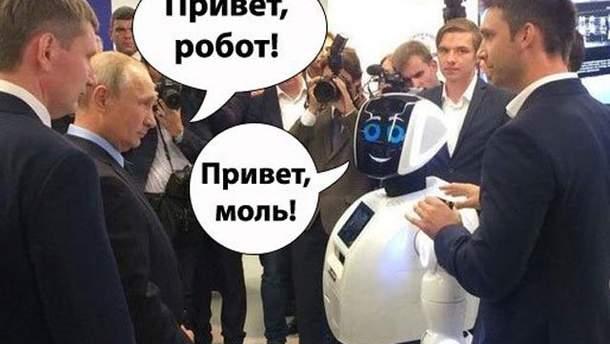 Путин встретился с роботом: в сети смеются